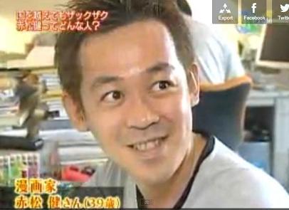 赤松健 漫画家: お金持ち情報バ...
